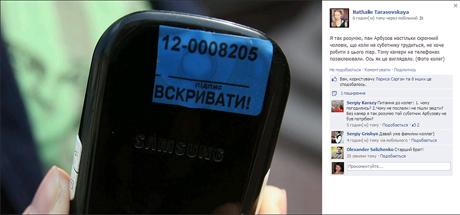 Телефон с заклеенной камерой. Фото с Facebook Натальи Тарасовской. Нажмите для увеличения