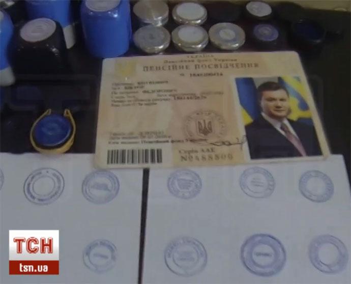 Пенсійне посвідчення Януковича, яке раніше наводив Аваков.
