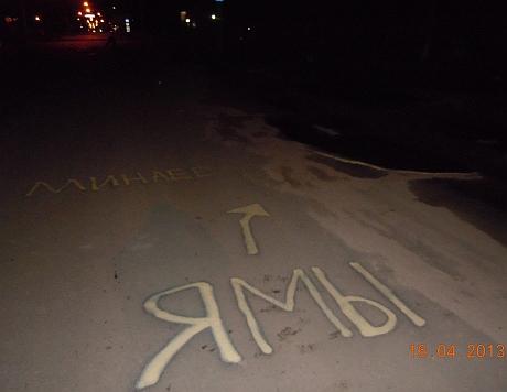 Таким чином жителі Сум звертають увагу на діряві дороги
