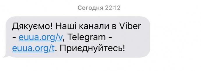 После регистрации пользователи получают СМС со ссылкой на Telegram
