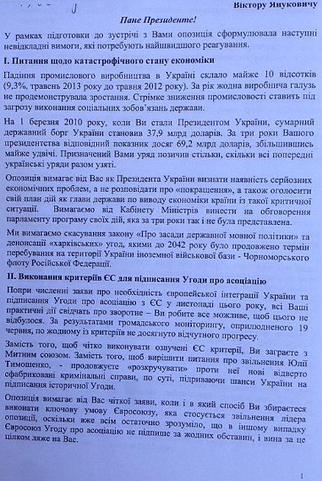 Яценюк приніс Януковичу 7 вимог