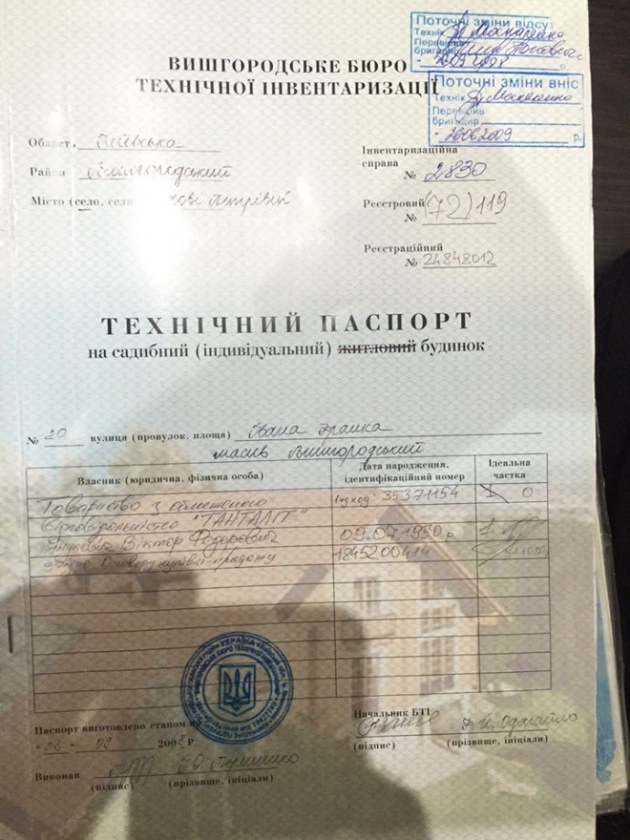 Документы из архива Януковича