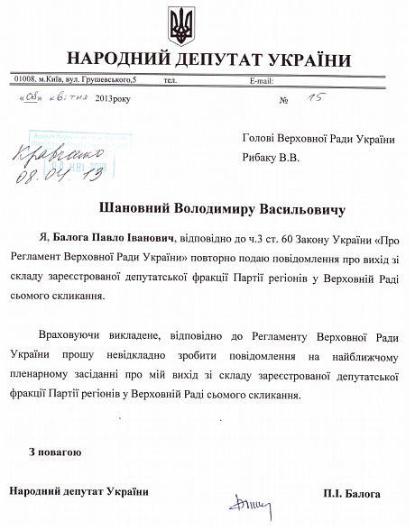 Павло Балога написав ще одну заяву про вихід з ПР
