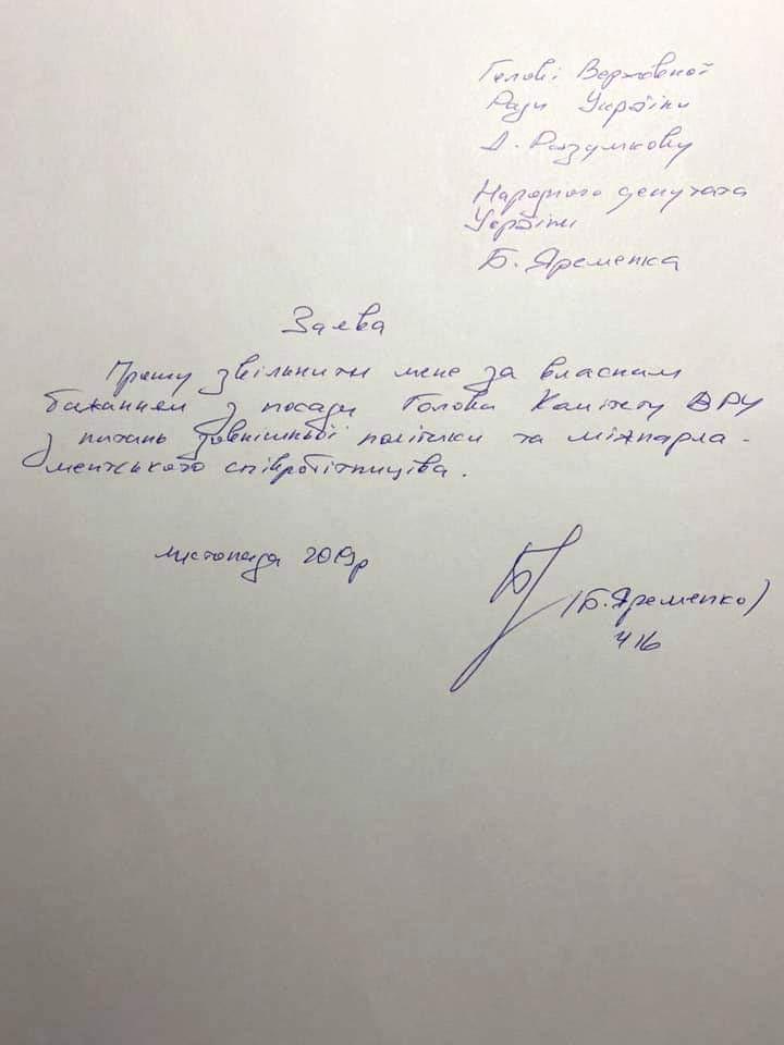 https://img.pravda.com/images/doc/1/a/1a9e85d-yaremenko-zayava-original.jpg