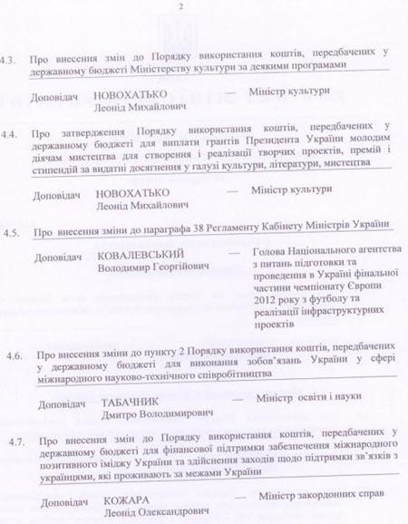 Копия повестки дня заседания правительства на понедельник. Фото с блога Тягнибока