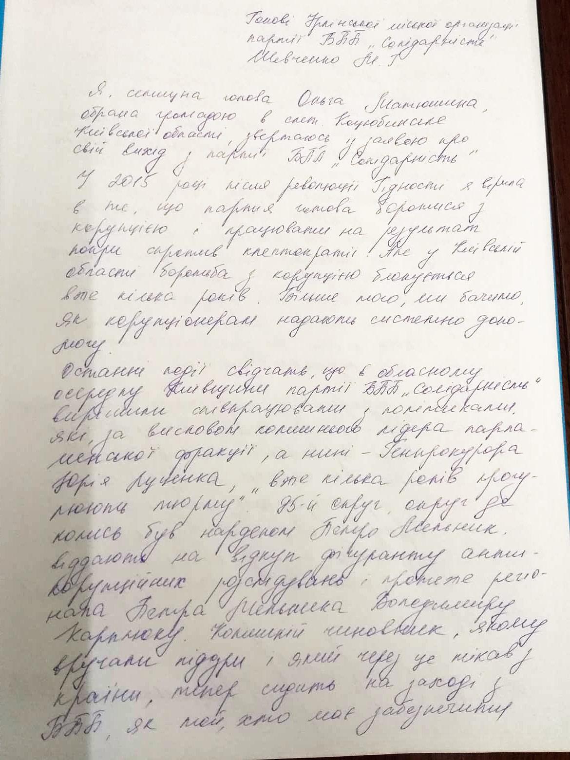 https://img.pravda.com/images/doc/1/d/1d48064-matyshina3.jpg