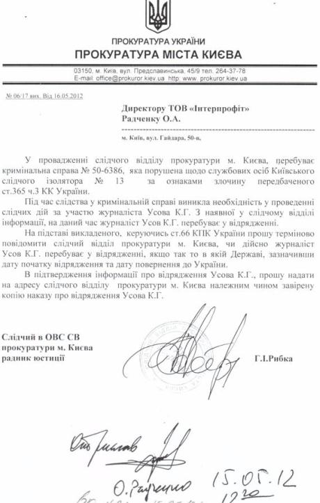 Прокуратура вызвала на допрос журналиста из-за фильма про Лукьяновское СИЗО (ДОКУМЕНТ)
