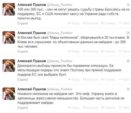 Скрін-шот з Twittera Олексія Пушкова