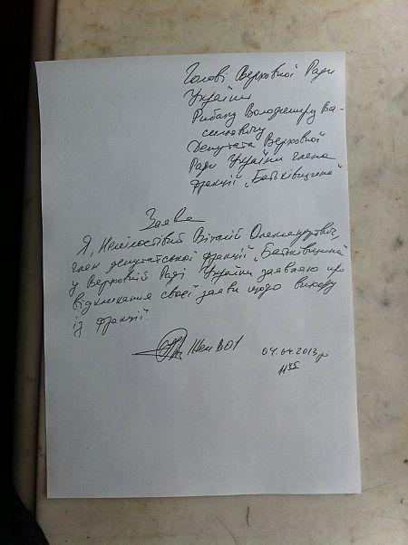 Заявление Виталия Немилостивого. Фото УП