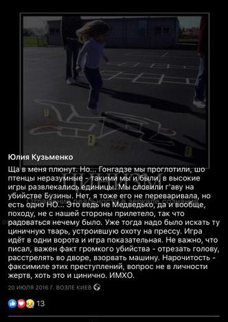 Суд відправив під арешт на 2 місяці волонтера Юлію Кузьменко, підозрювану у справі Шеремета - Цензор.НЕТ 3112