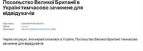 Скрін-шот з сайта посольства