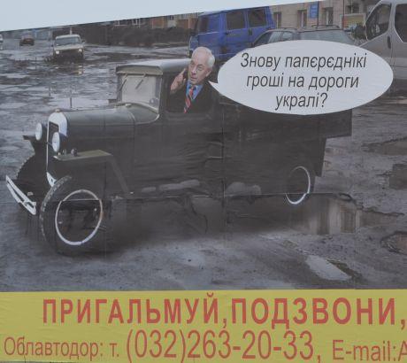 Коллаж с Азаровым на дорогах Львовской области