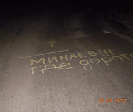 Записки для Мінаєва