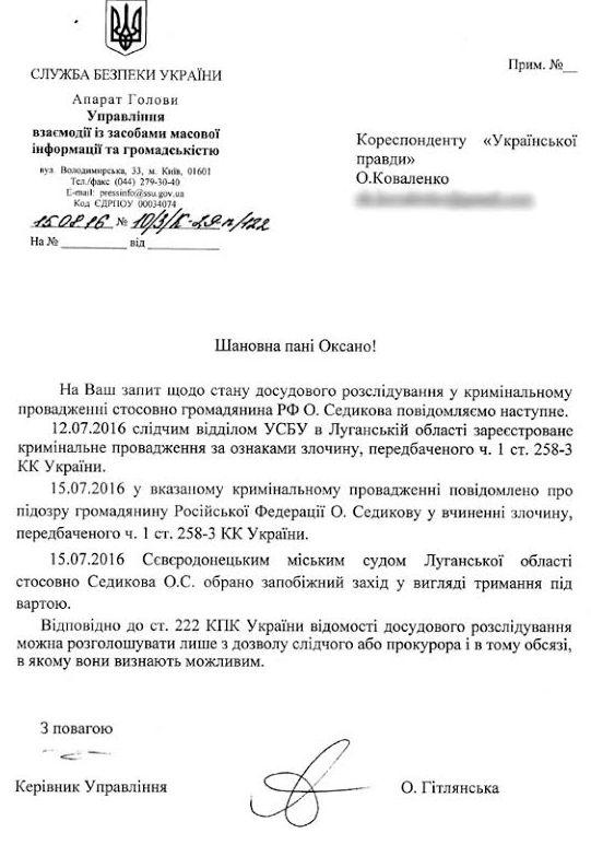 Дело российского военного Седикова