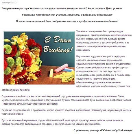 Фото з сайта university.kherson.ua