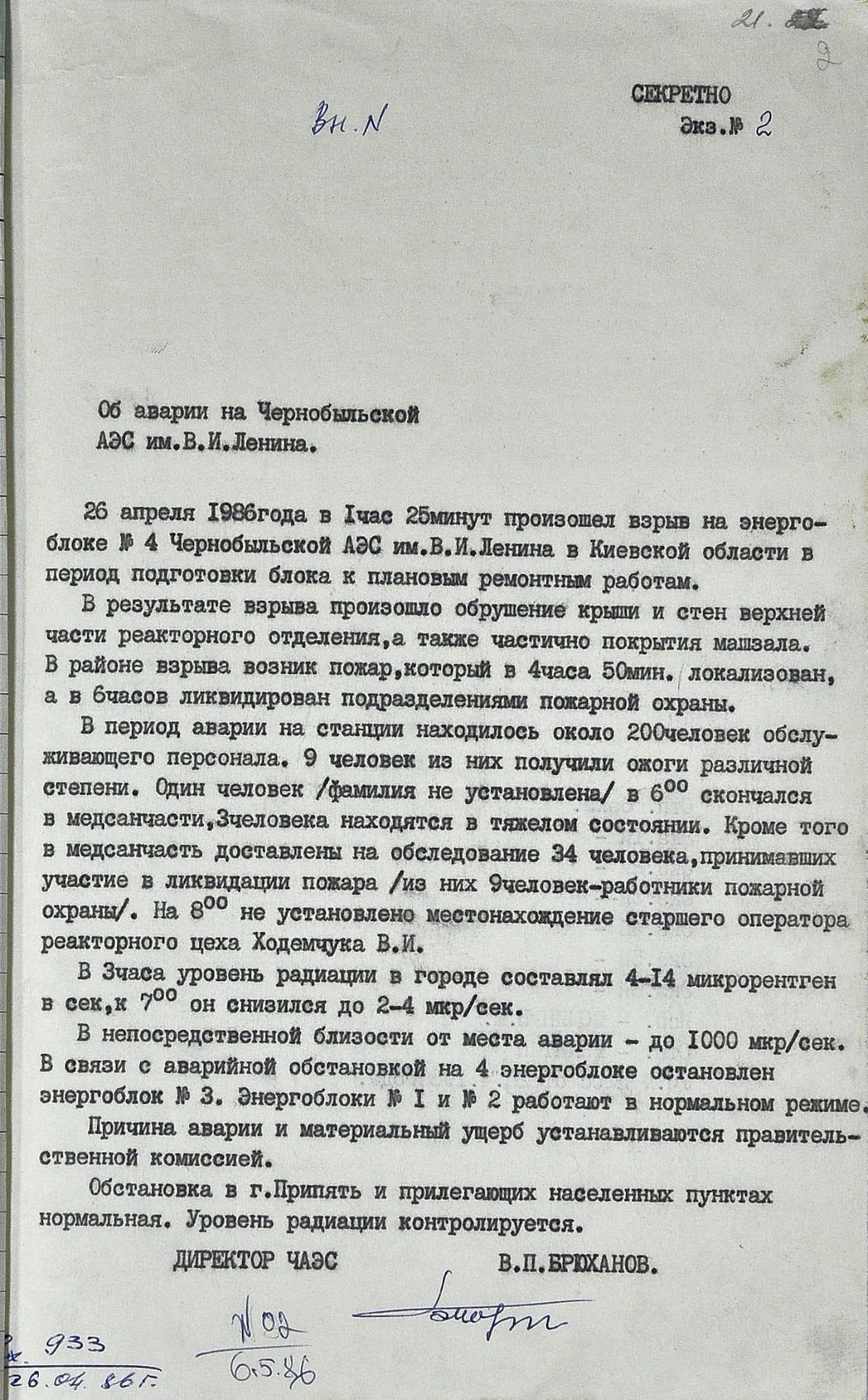 Радянські архіви / СБУ
