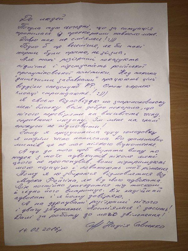 Лист Савченко щодо витівки пранкерів