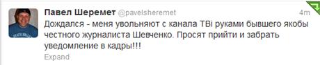 Скриншот с Twitter Шеремета