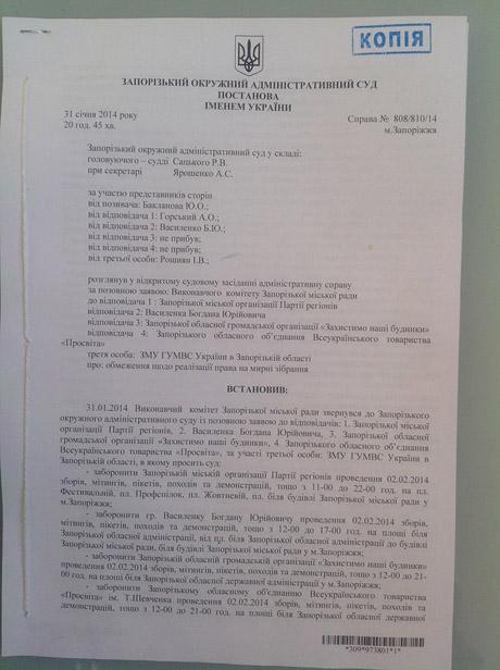 Решением суда, под Запорожской ОГА и горсоветом акции и митинги в течение 2 февраля запрещены