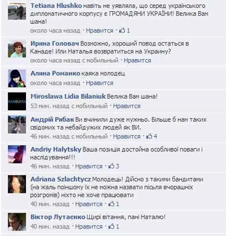 Фото з Facebook Embassy of Ukraine in Canada