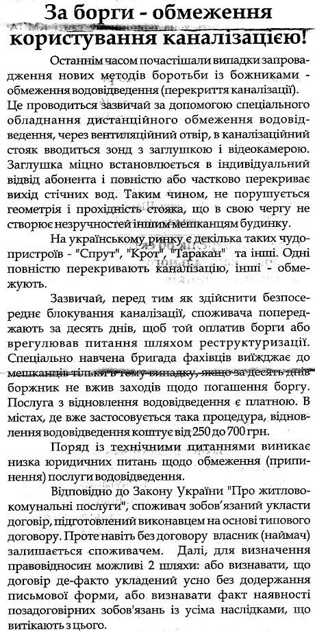 Коммунальный бюллетень за июнь 2013 года