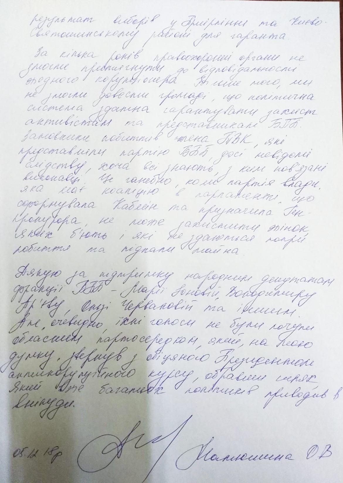 https://img.pravda.com/images/doc/2/c/2ccc027-matyshina4.jpg
