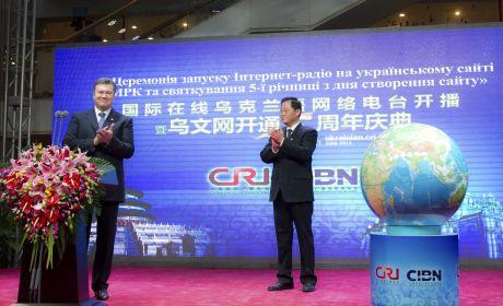 Янукович в Пекине запустил интернет-радио