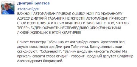 Скрин-шот страницы Автомайдана в Facebook