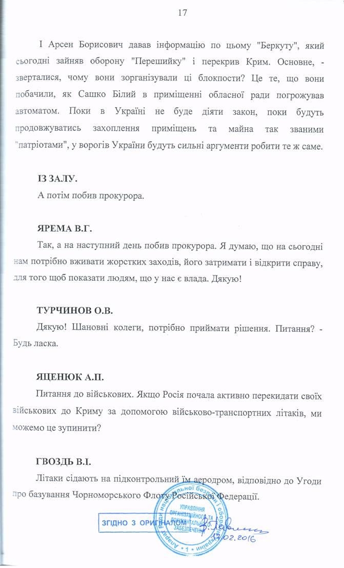 2e2eb61-17 Стенограмма заседания РНБО во время захвата Крыма