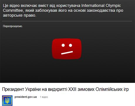Скрін-шот youtube-блога президента України
