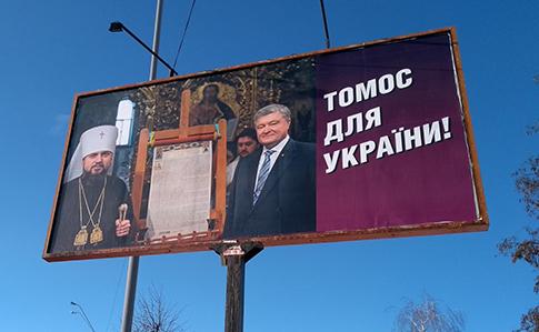 ПЦУ не участвует в предвыборной агитации и будет наказывать священников за нарушение, - Епифаний - Цензор.НЕТ 5592