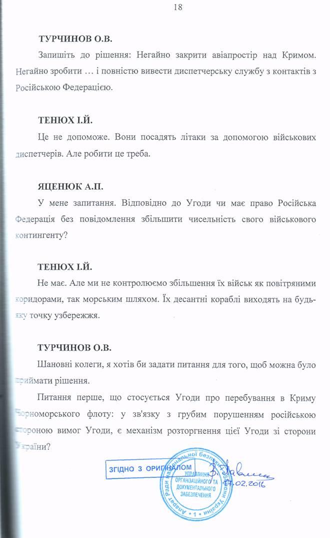 36642f4-18 Стенограмма заседания РНБО во время захвата Крыма