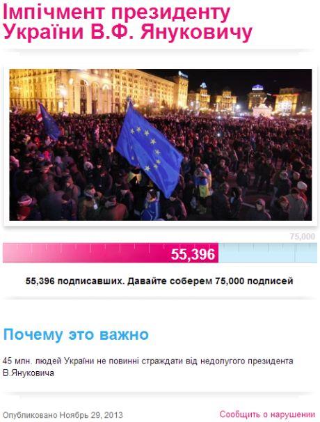 За імпічмент Януковичу