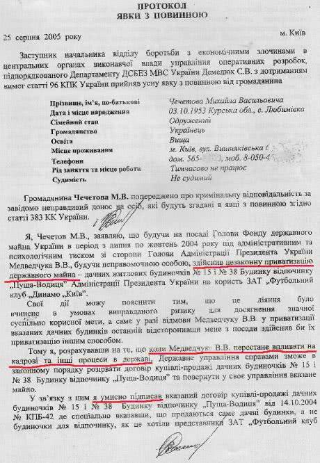 Чечетов про тиск Медведчука щодо приватизації будиночків