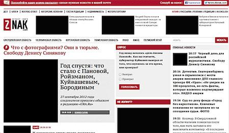 газета Знак выходит без фото с четверга