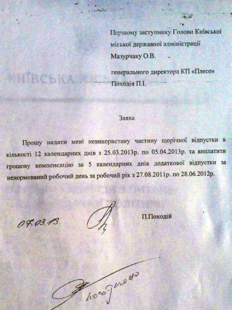 Ответственный за наводнение в Киеве ушел в отпуск