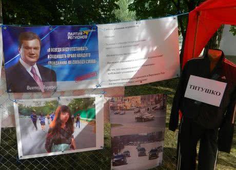 Експонати ери Януковича
