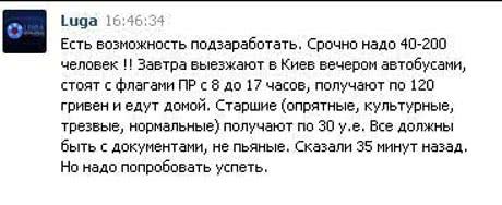 В  Луганске регионалы ищут титушек для поездки в Киев, - Свобода