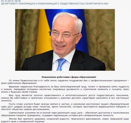Фото з сайта Кабінету міністрів України