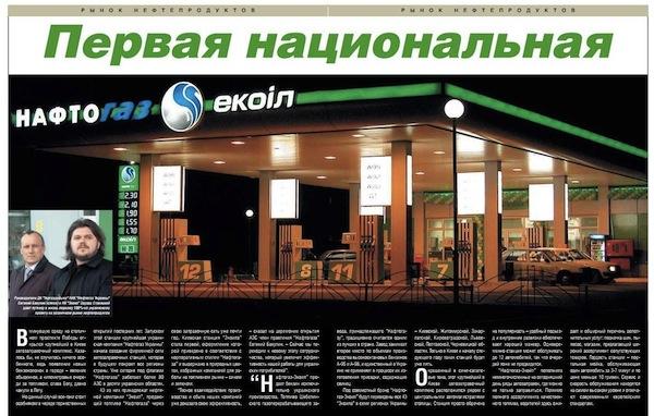 Перша джинса від Едуарда Ставицького в журналі Кореспондент, 24 жовтня 2003року: Ставицький (праворуч) та нинішній глава Нафтогазу Бакулін, рекламують мережу заправок Нафтогаз-Екоіл