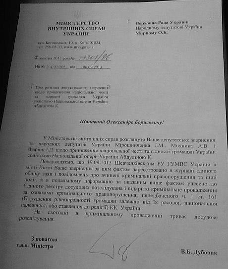 Ответ МВД на запрос депутатов относительно Абдуллиной