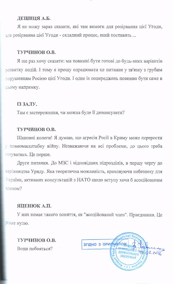 3e8d21f-19 Стенограмма заседания РНБО во время захвата Крыма