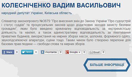 Колесниченко внесли в люстрационную базу