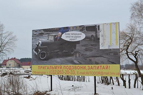 У містечку Рава-Руська задіяли Азарова до боротьби з чмами на дорогах