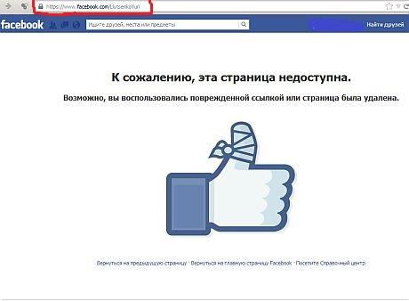 Официальная страница Луценко исчезла из Facebook