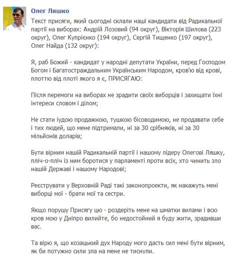 Фото - з Facebook О.Ляшка