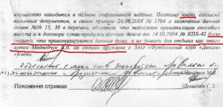 Чечетов про тиск Медведчука і незаконну приватизацію