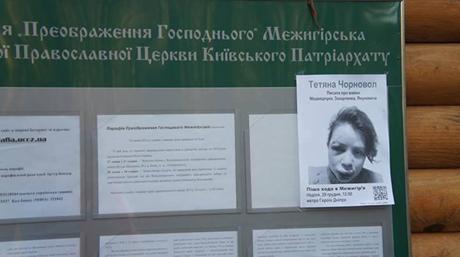 На часовне разместили фото Татьяны Черновол.  Фото Анатолия Балюка