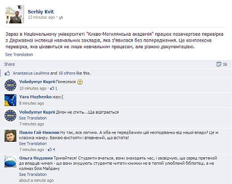Скрін-шот допису Сергія Квіта
