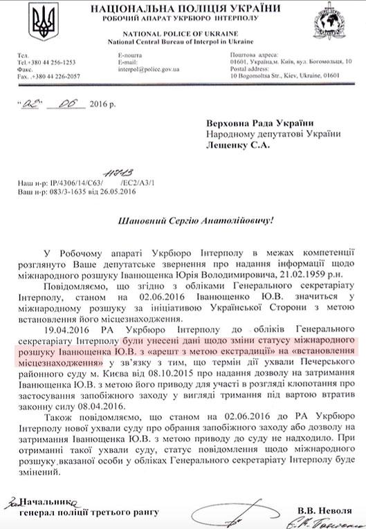 Интерпол не планирует арестовывать Иванющенко